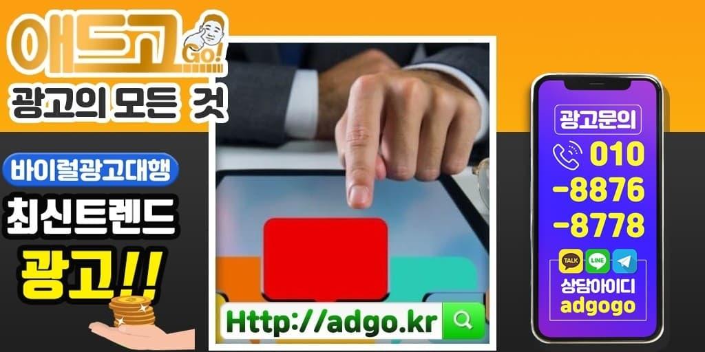 광주남구어플제작바이럴마케팅